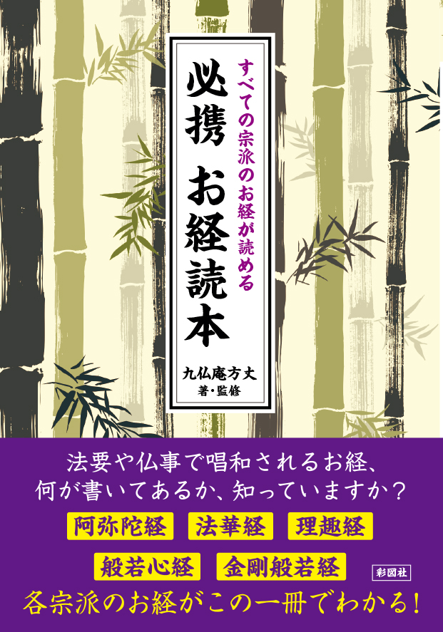 <span style='font-size:9pt;color:#666;'>すべての宗派のお経が読める</span><br>必携お経読本